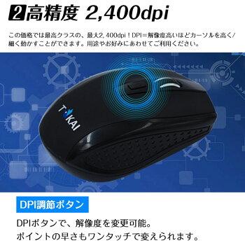 ワイヤレスマウス2400DPI高精度充電式無線マウス4DPIモードコンパクト軽量静音タイプ6つキー省エネルギー無線まうす国内メーカーTOKAI安心一年保証送料無料