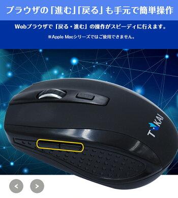 TOKAIワイヤレスマウス2400DPI高精度充電式無線マウス4DPIモードコンパクト軽量静音タイプ6つキー省エネルギー無線まうす国内メーカー安心一年保証