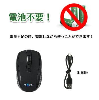無線マウス充電式ワイヤレスマウス2400DPI高精度4DPIモードコンパクト軽量静音タイプ6つキー省エネルギー無線まうす国内メーカーTOKAI安心一年保証送料無料