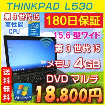 中古パソコン中古ノートパソコン高精細液晶・第3世代Corei5搭載【あす楽対応】IBM/lenovoThinkPadL530Corei5-3230M2.60GHz/4GB/HDD320GB(DtoD)/無線LAN内蔵/DVDマルチドライブ/Windows7Professional/リカバリ領域・OFFICE2016付き中古Windows10対応可能
