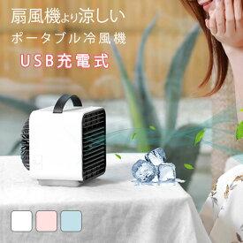 冷風機 卓上 USB 充電式 持ち運び便利 花火大会 保冷剤 氷 対応 冷風扇 涼しい 小型 クーラー 静音 扇風機 LEDライト 省エネ エアコン 風量調節 上下角度調整可能 日本語説明書 プレゼント 送料無料