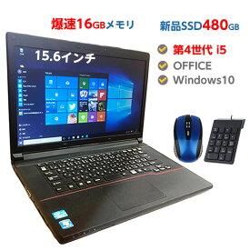 中古ノートパソコン Windows10 ssd 新品 480GB搭載 メモリ 新品 16GB 中古パソコン ノート Windows10 第4世代 Corei5 店長オススメ おまかせ 15.6型 無線LAN DVDマルチドライブ OFFICE 付き ノートPC