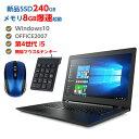 【第4世代 Core i5モデル提供!さらに開封品MS2007無料付属】無線マウスとテンキーも付属! 中古ノートパソコン Windows…