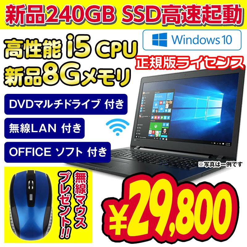 中古ノートパソコン 定番スペック【一週間返品無料】超〜高速SSD搭載! 中古パソコン 新品マウスプレゼント おまかせWindows10搭載 15.6型 高性能 第2世代 Core i5 CPU メモリ8GB 新品SSD 240GB搭載 無線 DVDマルチ Windows7 / Windows10 Home 64ビット選択可能 送料無料