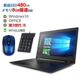 ポイント5倍 【PCジャンル受賞】ランキング1位のノートPCはこれ! SSD 480GB バッテリー保証あり 第3世代 Core i5モデル提供! 無線マウスとテンキー付属! 中古ノートパソコン Windows10 店長オススメ 超高速SSD搭載 中古パソコン おまかせ 15.6型 メモリ 8GB 無線 DVDマルチ