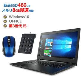 新品 SSD 480GB メモリ 8GB 【PCジャンル受賞】ランキング1位のノートPCはこれ! 第3世代 Core i5モデル提供! 第4世代に変更も対応 無線マウスとテンキー付! 中古ノートパソコン Windows10 店長オススメ 超高速SSD 中古パソコン おまかせ 15.6型 無線 DVDマルチ