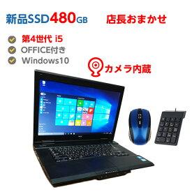 Webカメラ内蔵 中古ノートパソコン Windows10 新品 SSD 480GB搭載 中古パソコン ノート Windows10 第4世代 Corei5 メモリ4GB 店長オススメ おまかせ 15.6型 無線LAN DVDマルチドライブ ノートPC 送料無料