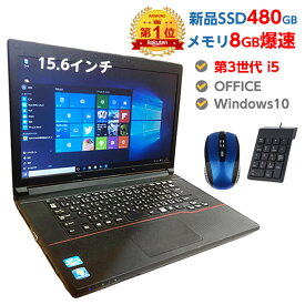 ポイント5倍! 新品 SSD 480GB メモリ 8GB 【PCジャンル受賞】ランキング1位のノートPCはこれ! 第3世代 Core i5モデル提供! 第4世代に変更も対応 無線マウスとテンキー付! 中古ノートパソコン Windows10 店長オススメ 超高速SSD 中古パソコン おまかせ 15.6型 無線 DVDマルチ