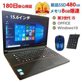 ポイント5倍! 楽天2020年間ランキングNo.1PC! 【安心180日保証】 中古 パソコン 新品 SSD 480GB メモリ 8GB 第3世代 Core i5提供 第4世代に変更も対応 中古ノートパソコン Windows10 店長オススメ 超高速SSD おまかせ 15.6型 無線LAN DVDマルチドライブ office付き ノートPC