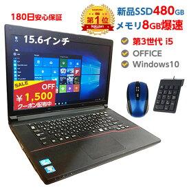 1500円OFFクーポンあり! 楽天2020年間ランキングNo.1PC!【安心180日保証】 中古 パソコン 新品 SSD 480GB メモリ 8GB 第3世代 Core i5提供 第4世代に変更も対応 中古ノートパソコン Windows10 店長オススメ 超高速SSD おまかせ 15.6型 無線LAN DVDマルチ office付き ノートPC