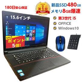 ポイント5倍! 楽天2020年間ランキングNo.1PC! 第3世代 Core i5 メモリ 8GB 新品 SSD 480GB 【安心180日保証】 中古 パソコン 第4世代に変更も対応 中古ノートパソコン Windows10 店長オススメ 超高速SSD おまかせ 15.6型 無線LAN DVDマルチ office付き ノートPC