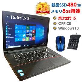 1500円OFFクーポン付き! 中古 パソコン 新品 SSD 480GB メモリ 8GB 第3世代 Core i5モデル提供! 第4世代に変更も対応 中古ノートパソコン Windows10 店長オススメ 超高速SSD おまかせ 15.6型 無線LAN DVDマルチドライブ office付き