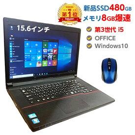 ポイント5倍! 新品 SSD 480GB メモリ 8GB 【PCジャンル受賞】ランキング1位のノートPCはこれ! 第3世代 Core i5モデル提供! 第4世代に変更も対応 中古ノートパソコン Windows10 店長オススメ 超高速SSD 中古パソコン おまかせ 15.6型 無線 DVDマルチ