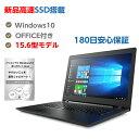 中古ノートパソコン Windows10 ssd 新品 120GB 中古パソコン ノート Windows10 おまかせパソコン Celeron900相当また…