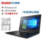 中古ノートパソコン Windows10 ssd 新品 120GB 中古パソコン ノート Windows10 おまかせパソコン Celeron900相当または以上 CPU メモリ 4GB 無線LAN DVDマルチドライブ Office付き Windows10 ノートパソコン 180日安心保証 中古 パソコン ノートPC