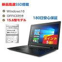 ポイント5倍! 中古ノートパソコン Windows10 ssd 新品 120GB 中古パソコン ノート Windows10 おまかせパソコン Celero…