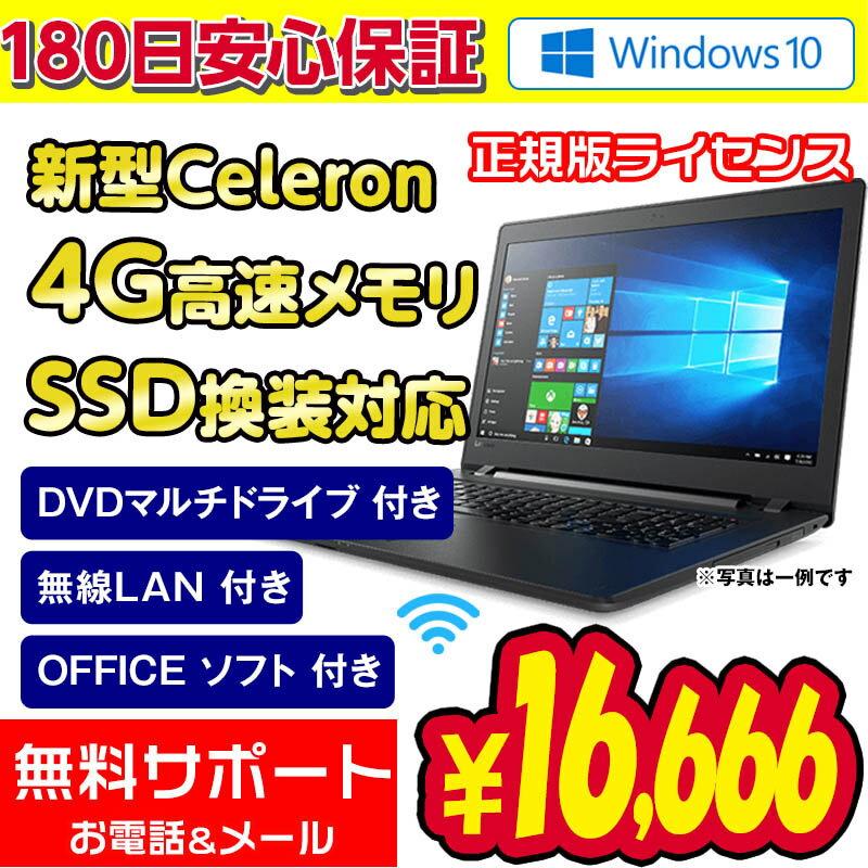 中古パソコン 中古ノートパソコン Windows10 中古ノートパソコン WPS Office付き おまかせ Windows10搭載 Celeron900相当または以上 CPU/メモリ4GB HDD 160GB 新品のHDD/SSD換装対応 無線 DVDマルチ 正規版 Windows10 Home Premium 64/32 ビット対応 送料無料