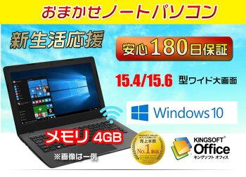 送料無料中古パソコン中古ノートパソコンwindows10中古ノートパソコンoffice付き【あす楽対応】おまかせWindows10搭載Celeron900相当または以上CPU/メモリ4GBHDD160GB新品のHDD/SSD換装対応無線DVDマルチドライブWindows1032ビット/64ビット選択可能