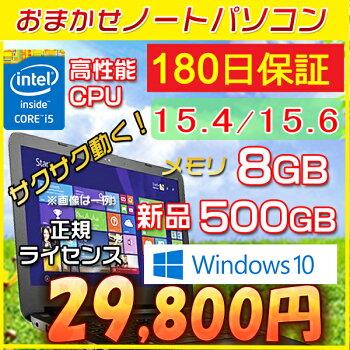 当店自信あり性能バツグン一週間以内返品OK店長おまかせWindow10搭載中古ノートパソコンWindows10中古パソコン第2世代Corei5搭載メモリ4GBHDD750GB搭載無線DVDマルチWindows10Windows7blu−rayに変更可能OFFICE2016付き