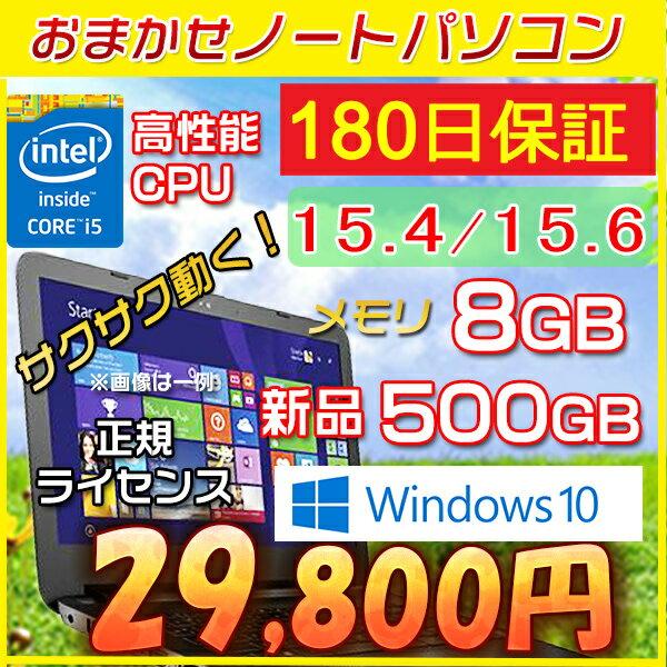 当店自信あり 性能バツグン 一週間以内返品OK 店長おまかせ Window10搭載 中古パソコン 中古ノートパソコン Windows10 Core i5搭載 メモリ 8GB HDD 500GB 搭載 無線 DVDマルチ Windows10 Windows7 blu−rayに変更可能 OFFICE2016付き
