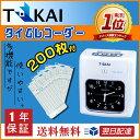 タイムカード 200枚付 安心の日本メーカー 新品 TOKAI タイムレコーダー タイムカード レコーダー 本体 TOKAI楽天公式…