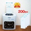 安心の日本メーカー タイムカード 200枚付 新品 TOKAI タイムレコーダー タイムカード レコーダー 本体 TOKAI楽天公式…