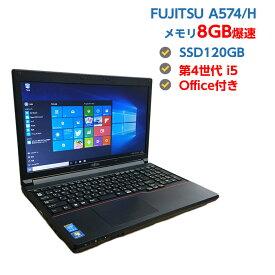 中古ノートパソコン Windows 10 テンキー付き 中古パソコン 第4世代 Core i5 4300M 2.6GHz FUJITSU LIFEBOOK A574/H 8GB SSD 128GB 無線 DVDマルチドライブ Windows10 64ビット OFFICE付き Windows7 Pro対応も可能 送料無料
