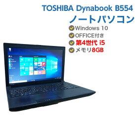 中古ノートパソコン Windows 10 テンキー付き 中古パソコン 第4世代 Core i5 4210M 2.6GHz TOSHIBA Dynabook Satellite B554/M 8GB SSD 128GB 無線 DVDマルチドライブ Windows10 64ビット OFFICE付き