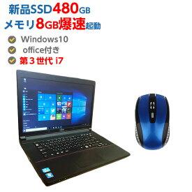 ポイント10倍! 第3世代 Core i7 新品 SSD 480GB メモリ 8GB 無線マウス無料付き 中古ノートパソコン Windows10 店長オススメ 超高速SSD 中古パソコン おまかせ 15.6型 無線 DVDマルチ