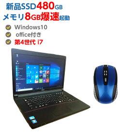 中古ノートパソコン Windows10 中古パソコン 第4世代 Core i7 新品 SSD 480GB メモリ 8GB 店長オススメ 超高速SSD 中古 パソコン おまかせ 15.6型 無線 DVDマルチ