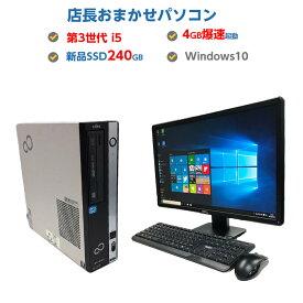 23インチモニター付き 中古パソコン 中古デスクトップパソコン 本体 超〜高速SSD搭載! 第3世代 Corei5 メモリ 4GB 8GB UPも対応 新品SSD 240GB DVDマルチ Windows7 / Windows10 64ビット OFFICE付 マウス キーボード付き おまかせ 富士通 NECなどのメーカー 液晶付き