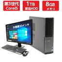 デスクトップパソコン 中古 パソコン デスクトップ 中古パソコン Windows10 高性能 第3世代 Corei5 中古デスクトップ…
