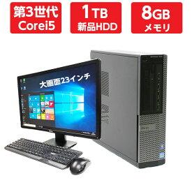 ポイント5倍! デスクトップパソコン 中古 パソコン デスクトップ 中古パソコン Windows10 高性能 第3世代 Corei5 中古デスクトップパソコン 本体 23インチモニター付き 新品 HDD 1TB or 新品SSD 240GB メモリ 8GB DVDマルチドライブ おまかせ 23型液晶 office付き 在宅ワーク
