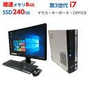 ポイント10倍! 中古パソコン デスクトップ Windows10 中古 デスクトップパソコン 本体 超〜高速SSD搭載! 第3世代 Core…