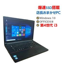 SSD搭載 中古ノートパソコン Windows10 第四世代 Corei3 中古パソコン おまかせ メモリ 4GB SSD 120GB 無線 DVDマルチドライブ Windows10 送料無料