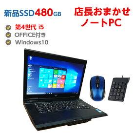 ポイント5倍! 中古ノートパソコン Windows10 新品 SSD 480GB搭載 中古パソコン ノート Windows10 第4世代 Corei5 メモリ4GB 店長オススメ おまかせ 15.6型 無線LAN DVDマルチドライブ ノートPC 送料無料