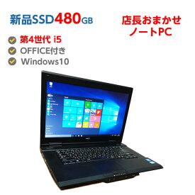 中古ノートパソコン Windows10 第四世代 Corei5 新品SSD 480GB搭載 中古ノートパソコン Windows10 メモリ4GB 【SSD240→480GBにUP中!】 超〜高速SSD搭載 中古パソコン 店長オススメ おまかせ 15.6型 無線 DVDマルチドライブ ノートPC 送料無料