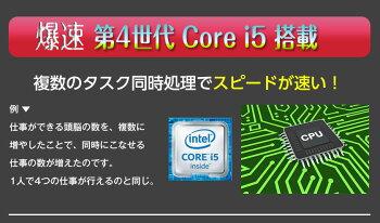 第4世代Corei5新品SSD480GBメモリ8GB【PCジャンル受賞】ランキング1位のノートPCはこれ!無線マウスとテンキー付!中古ノートパソコンWindows10店長オススメ超高速SSD中古パソコンおまかせ15.6型無線DVDマルチ第3世代に変更も対応
