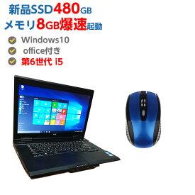中古パソコン ノート Windows10 第6世代 Core i5 メモリ 8GB 新品 SSD 480GB 無線マウス無料付き 中古ノートパソコン Windows10 店長オススメ 超高速SSD おまかせ 15.6型 無線LAN Microsoft office2007無料キャンペーン中
