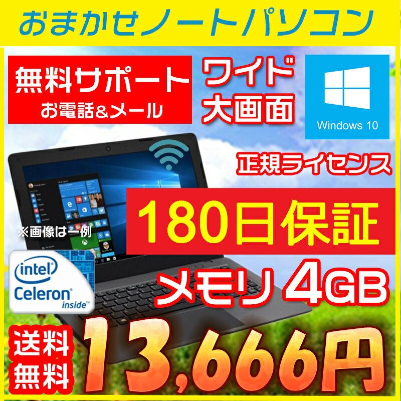 送料無料 中古パソコン 中古パソコン windows10 中古ノートパソコン office付き 【あす楽対応】 おまかせWindows10搭載 Celeron900相当または以上 CPU/メモリ4GB HDD 160GB 新品のHDD/SSD換装対応 無線 DVDマルチドライブ Windows10 Home Premium 32ビット/64ビット選択可能