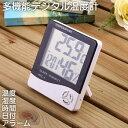 温度計 湿度計 温湿度計 卓上 マルチ 時計 目覚まし アラーム カレンダー 多機能搭載 大画面 スタンド 壁掛け兼用 温…