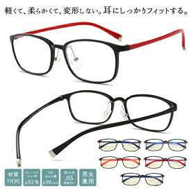 ブルーライトカットメガネ TR90 92%カット 安心JIS検査済み メンズ レディース 調光レンズ UVカット 軽量 紫外線 対策 メガネ ドライブ パソコン作業 眼鏡 ケース付き 送料無料