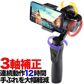 スマホ用 ジンバル スタビライザー スマホ 3軸ジンバル iPhone 追跡 手振れ防止 手持ち 追いかける 動画撮影 アプリ 日本語説明書付き 送料無料