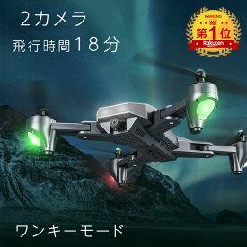 ポイント5倍! VISUO正規品 ドローン カメラ付き 初心者に優しい 飛行時間18分 高度&水平維持機能 夜間飛行 ライト付き 2カメラ搭載 入門 小型 200g以下 航空法規制外 1080 HD スマホ 折りたたみ 日本語説明書付き クリスマス 誕生日 子供 おもちゃ プレゼント 送料無料