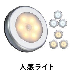 乾電池式LEDセンサーライト LEDライト 昼白色 電球色 人感ライト 電池式 節電 納戸 廊下 クローゼット 玄関 物置 簡単設置 おすすめ 送料無料