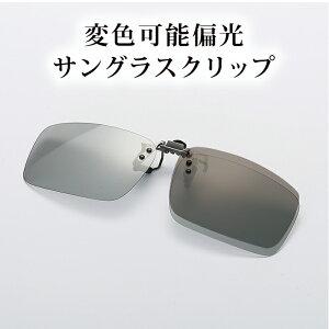 クリップ式 サングラス 変色可能偏光 偏光 サングラス クリップ 変色 調光 偏光 オーバーグラス 送料無料