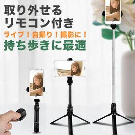 自撮り棒 三脚付き じどり棒 bluetooth リモコン 三脚 セルカ棒 一体型自撮り棒 セルフィー スティック セルカ棒 iPhoneX XS R 7 8 Plus Android 対応 日本語説明書付 送料無料