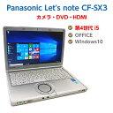 訳あり・中古ノートパソコン Windows10 中古パソコン Webカメラ付き 第4世代 Core i5 Panasonic Let's note CF-SX3 8G…