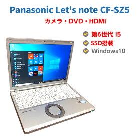 中古ノートパソコン Windows10 ssd 中古パソコン ノート 第6世代 Core i5 6300 2.4GHz Panasonic Let's note CF-SZ5 4GB SSD 128GB 無線 DVDマルチドライブ Windows10 OFFICE付き パナソニック レッツノート 送料無料