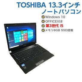 軽量13.3型 HDMI付き 中古パソコン 中古ノートパソコン 第3世代 Core i5 3340M 2.7GHz TOSHIBA dynabook R732/H 8GB SSD 240GB 無線 Windows10 64ビット OFFICE付き